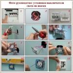 Стоимость установки розеток и выключателей
